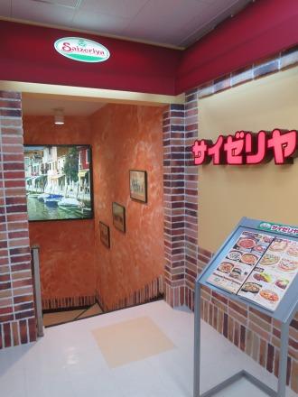 「サイゼリヤ元住吉駅前店」の入口