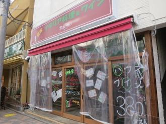 「サイゼリヤ元住吉駅前店」向かいの「Balmo」