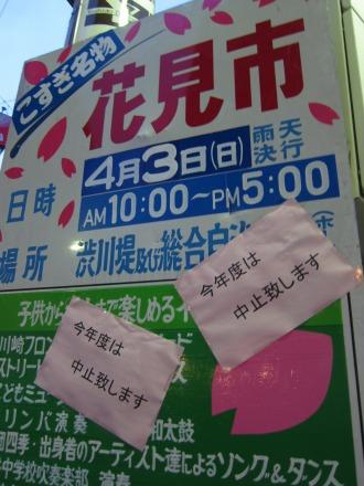「こすぎ名物花見市」開催中止の掲示
