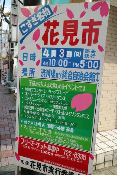 「こすぎ名物花見市」の看板