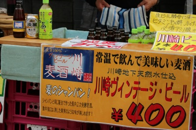 川崎ヴィンテージ・ビール
