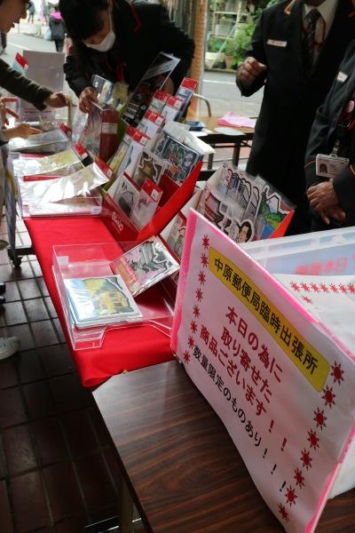 中原郵便局の記念切手販売