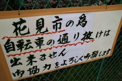 自転車の通り抜け禁止