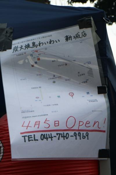 新城店4月5日オープン