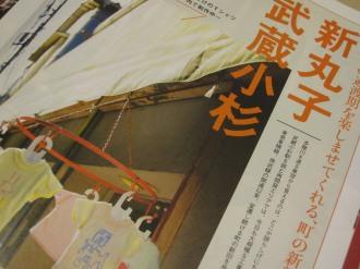 「散歩の達人」2010年11月号の武蔵小杉紹介ページ
