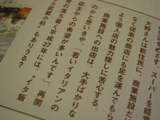 大野省吾理事長のインタビュー