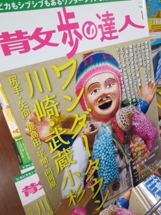 本日発売の「散歩の達人」