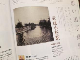 1949~1950年頃の武蔵小杉駅周辺
