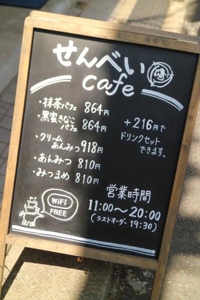 せんべいCafeのご案内