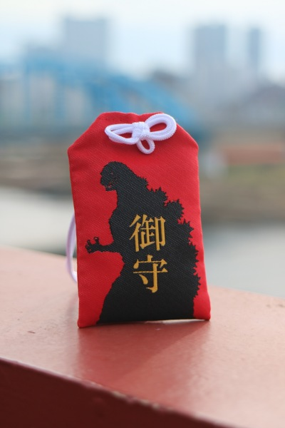 シン・ゴジラ×多摩川浅間神社の御守り