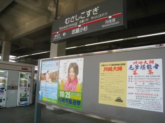 東急武蔵小杉駅ホーム