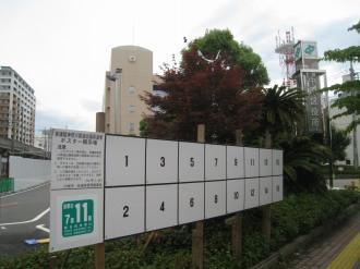 中原区役所の掲示板