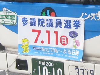 川崎市営バスの横断幕
