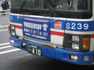 臨港バスの横断幕