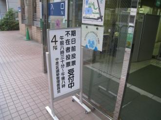 中原区役所の期日前投票