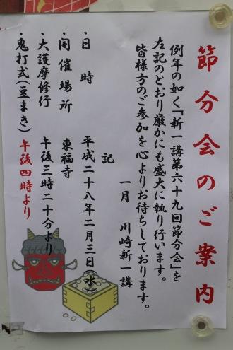 東福寺節分会のお知らせ