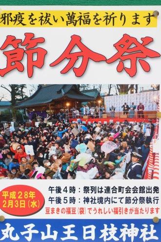 丸子山王日枝神社の節分祭のお知らせ