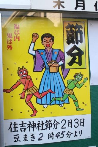 住吉神社節分祭のお知らせ