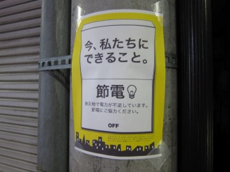 法政通り商店街の節電ポスター