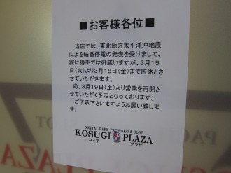 「KOSUGI PLAZA」4日間休業のお知らせ