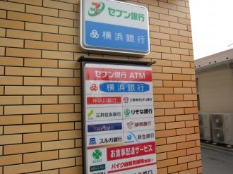 セブン銀行ATMの看板