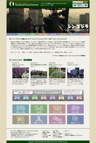 パークシティ武蔵小杉ステーションフォレストタワー ウェブサイト