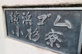 「横浜ゴム小杉寮」の看板