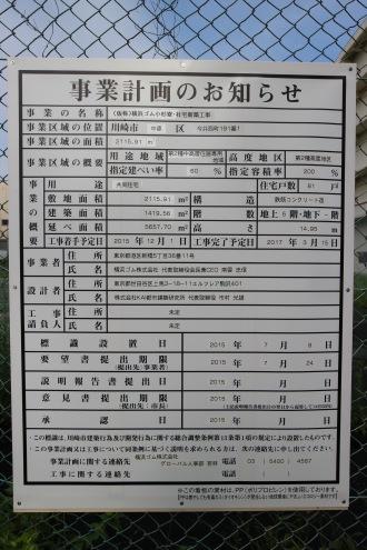 「横浜ゴム小杉寮」建て替えの事業計画のお知らせ