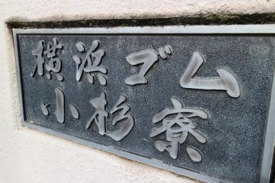 旧「横浜ゴム小杉寮」