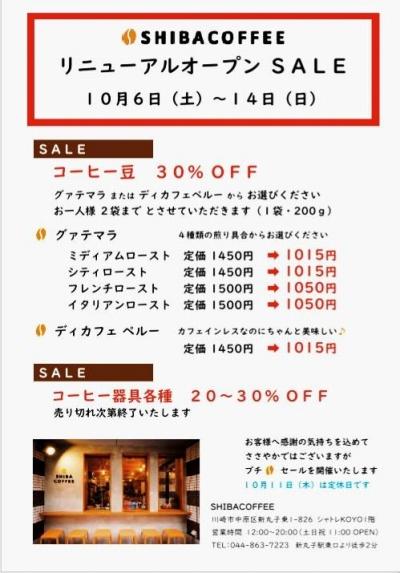 「SHIBACOFFEE」のリニューアルオープンセール