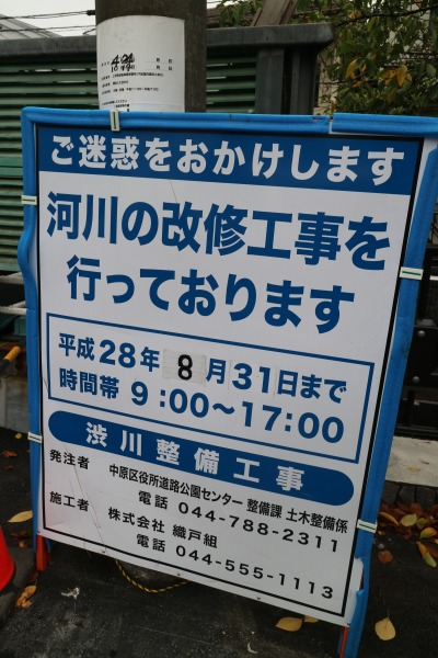 渋川改修工事の看板