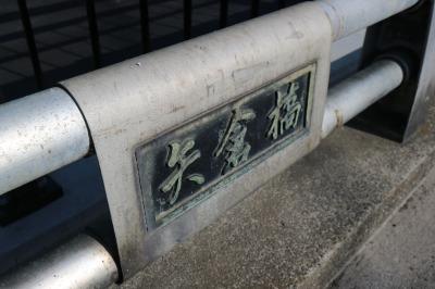 矢倉橋の銘板