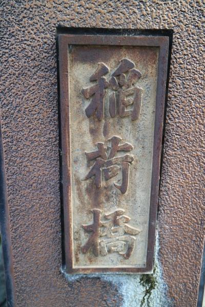 稲荷橋の銘板