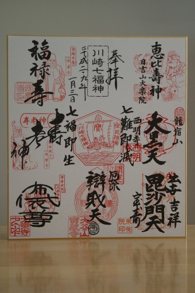 「川崎七福神」のご朱印帳
