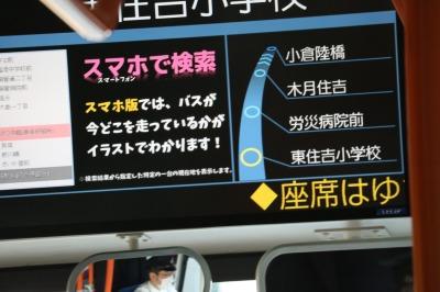 臨港バスの案内画面