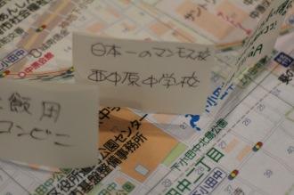 「日本一の中学校 西中原中学校」