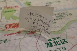 井田病院付近