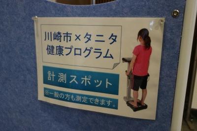 中原市民館の「川崎市×タニタ健康プログラム 計測スポット」
