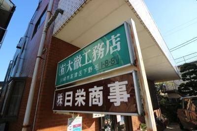 地域の工務店