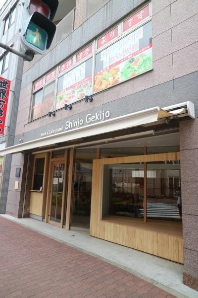 今後の活動が期待される「Book&Cafe stand Shinjo Gekijo」