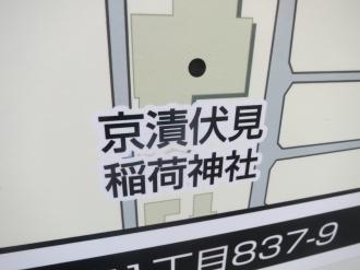 「京漬伏見稲荷神社」?