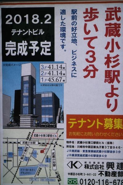 「(仮称)武蔵小杉東口駅前ビル」のテナント募集