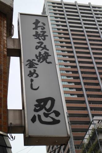「忍」の看板とエクラスタワー武蔵小杉