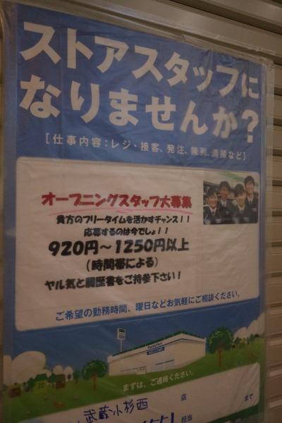 「ファミリーマート武蔵小杉西店」のスタッフ募集