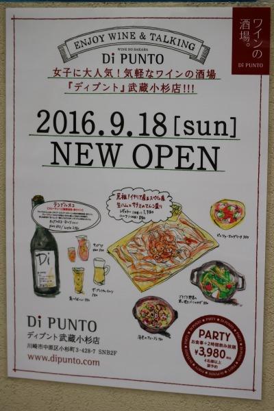 9月●日オープン「Di PUNTO武蔵小杉店」(2階)