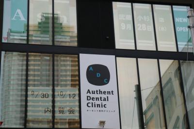 「オーセント歯科クリニック」と「ASH」
