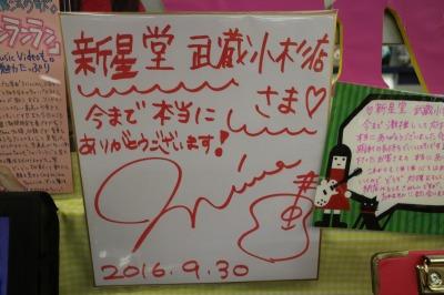 サプライズ来店、miwaさんのメッセージ