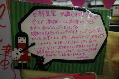 サプライズ来店、miwaさんからのメッセージ