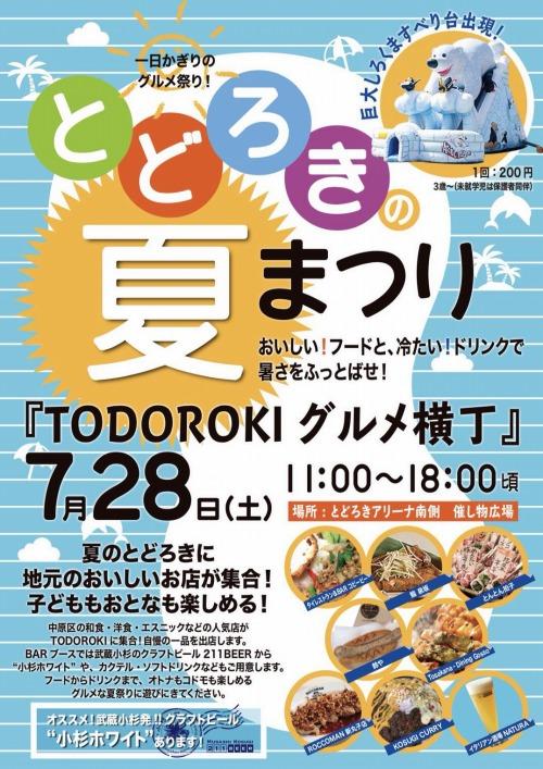 TODOROKI NO 夏 MATSURI!