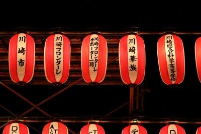 川崎市関係の提灯